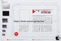 iPad Air Plus, le prime immagini dal Giappone